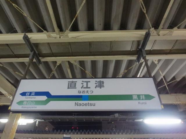 直江津 駅名表