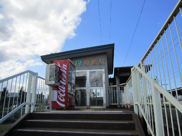 稲穂南駅舎