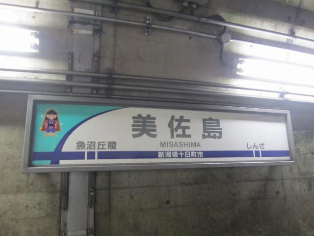 美佐島駅名