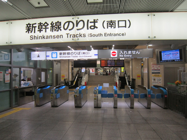 名駅新幹線南口