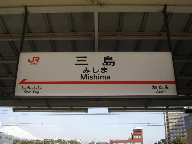 三島新幹線駅名