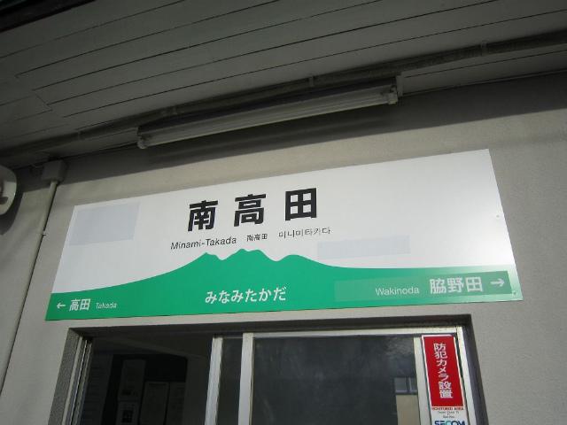 南高田駅名