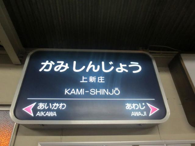 上新庄 駅名標