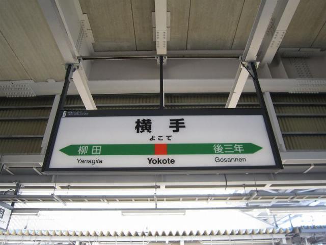 横手駅名標
