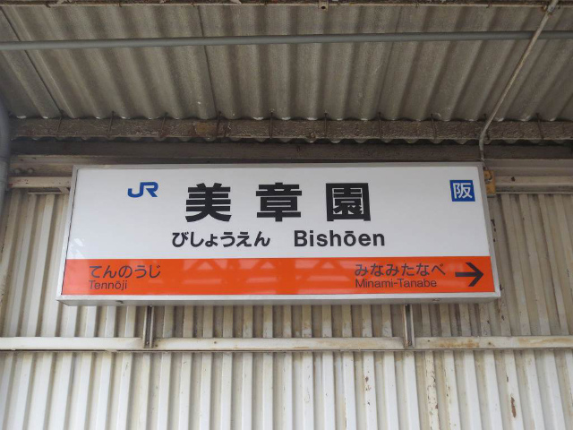 美章園 駅名標