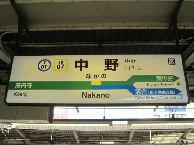 中野jb上り駅名