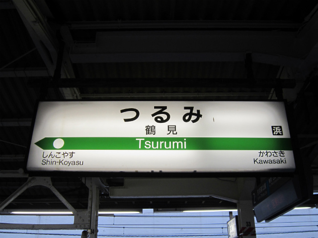 鶴見京浜駅名