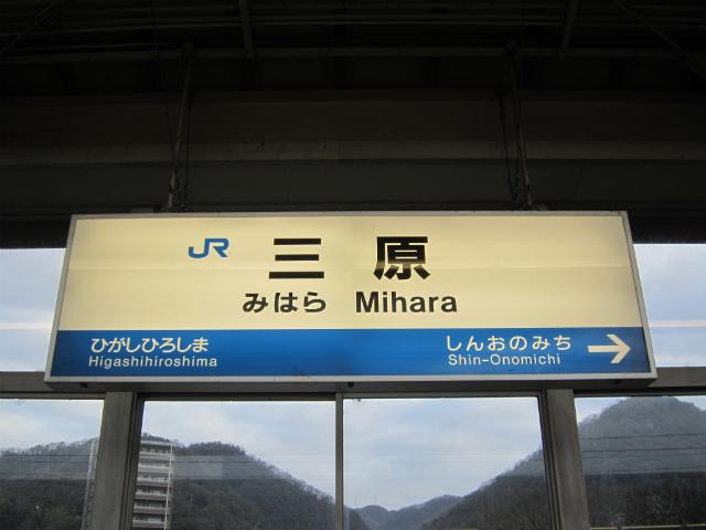 三原新幹線駅名