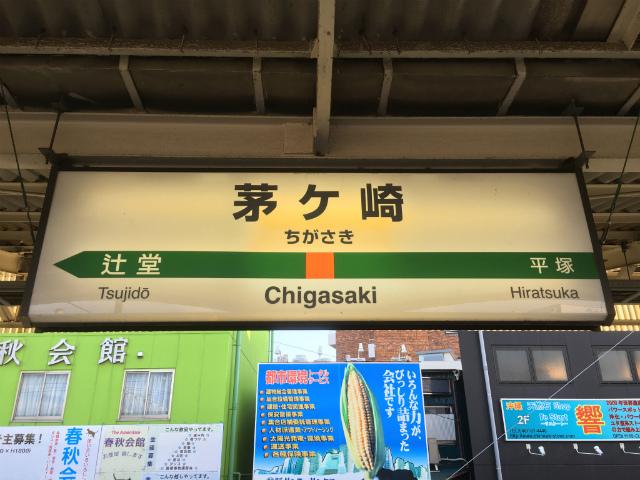 茅ヶ崎東海道駅名