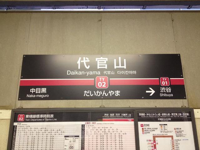 代官山駅名
