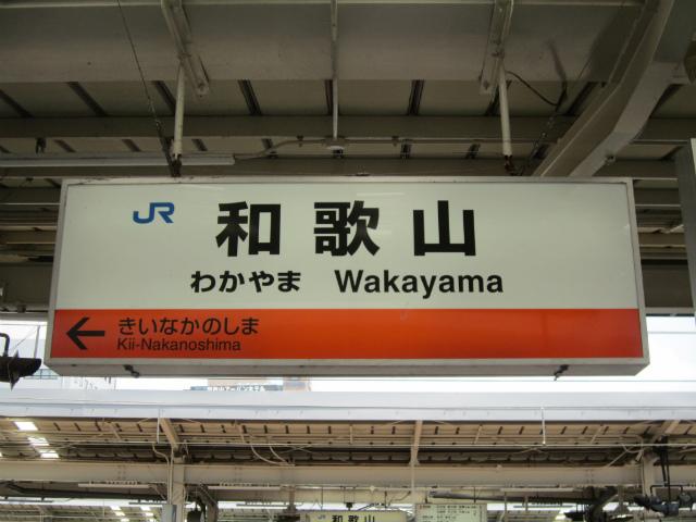 和歌山阪和駅名