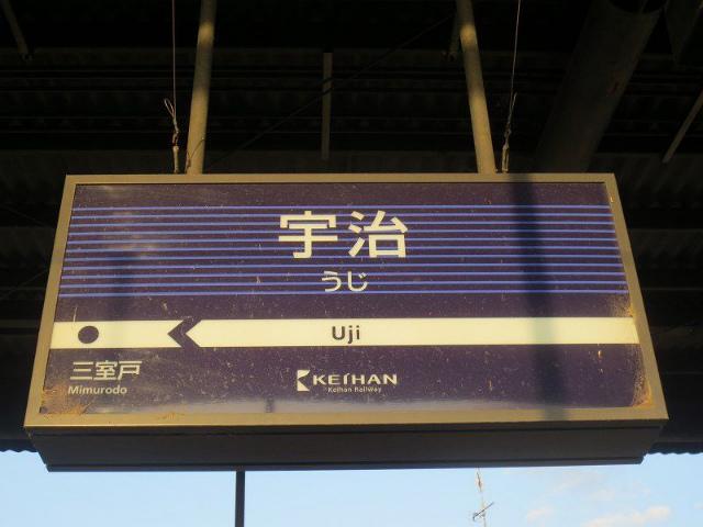 宇治(京阪) 駅名標