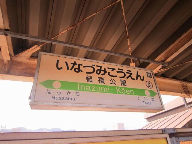 稲積公園駅名