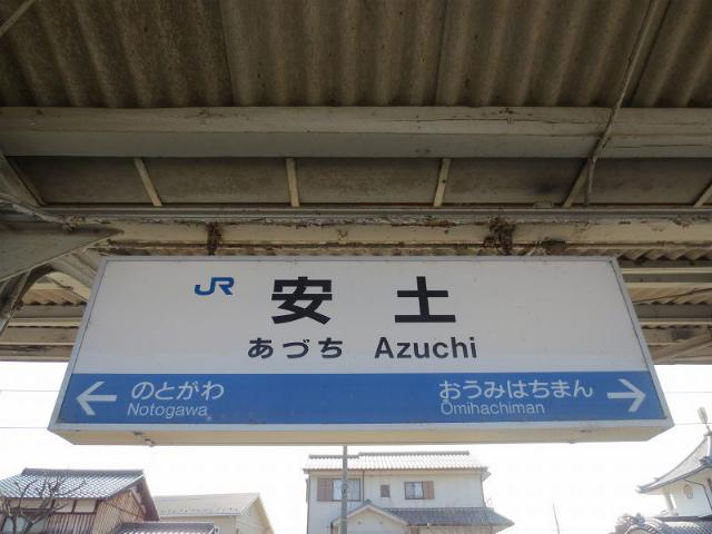 安土 駅名標 (2)