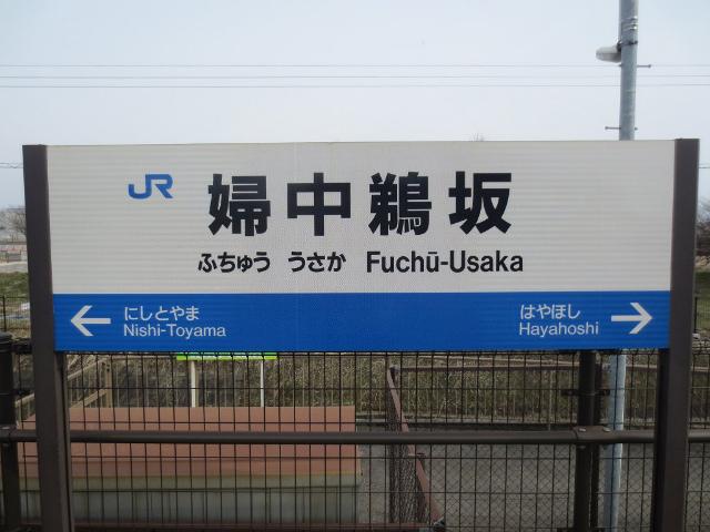 婦中鵜坂 駅名標