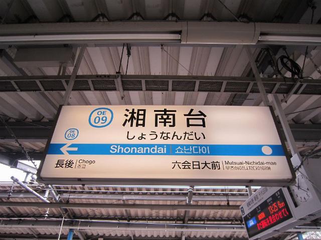 湘南台小田急駅名