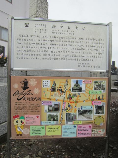 鎌ヶ谷大仏説明