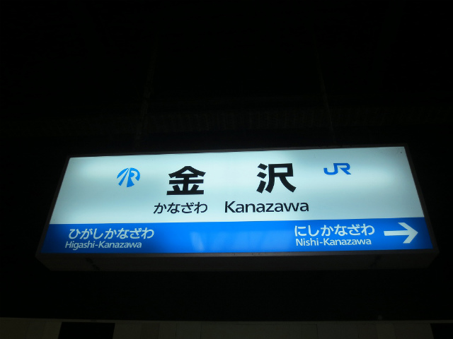金沢 駅名標