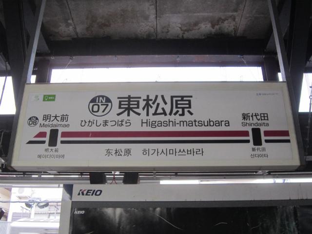 東松原駅名