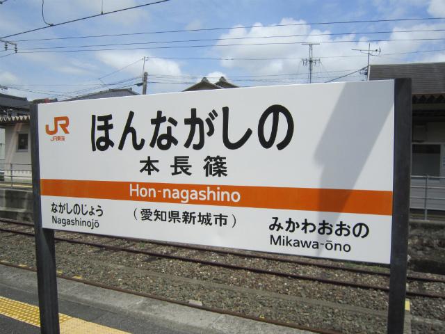 本長篠駅名