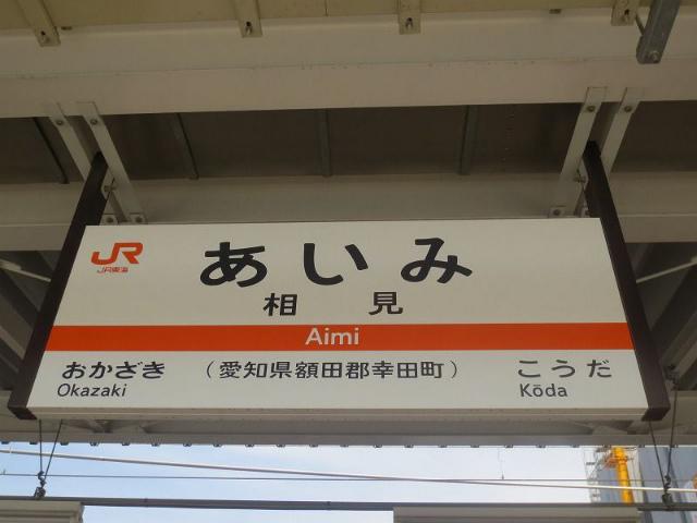 相見 駅名標