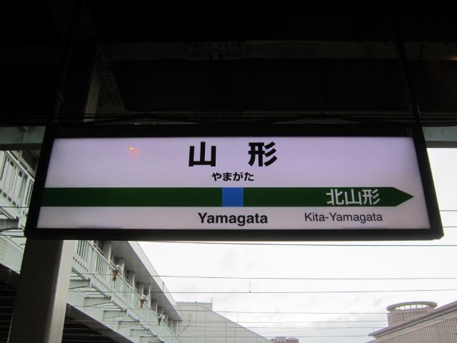 山形左沢駅名
