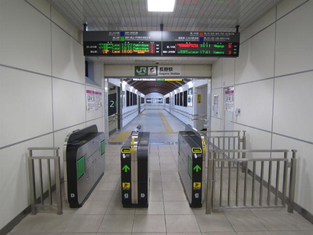 長野緑改札