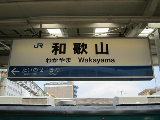 和歌山和歌山線駅名