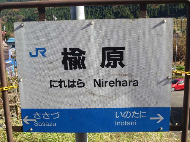 楡原 駅名標