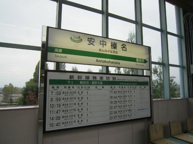 安中榛名駅名