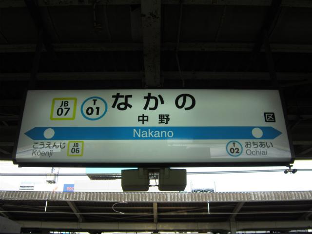 中野T線駅名