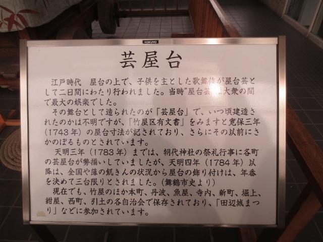 西舞鶴 芸2