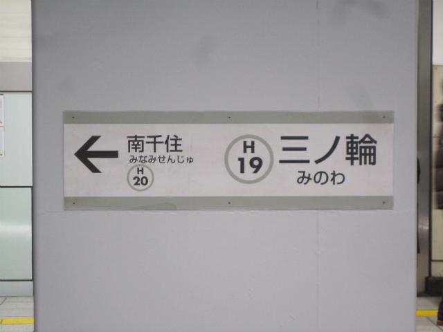 三ノ輪駅名