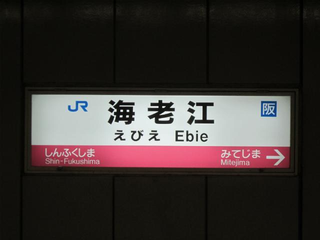 海老江駅名