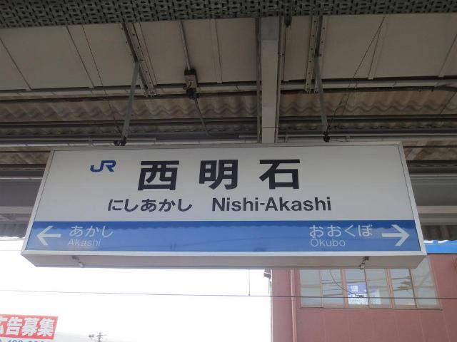 西明石 駅名標