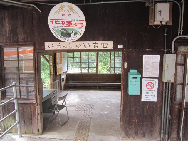 小和田駅入り口