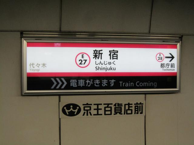 新宿大江戸駅名