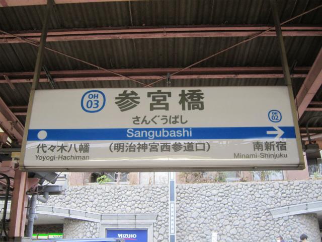参宮橋駅名