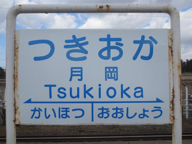 月岡 駅名標