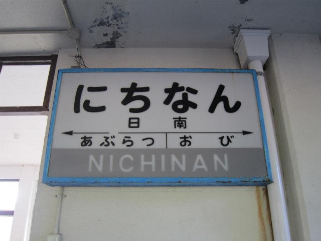 日南駅名国鉄