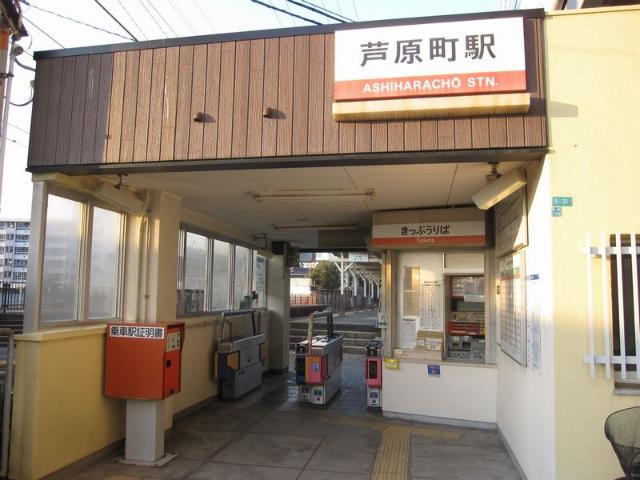 芦原町 駅舎