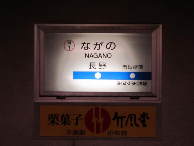 長野電鉄駅名