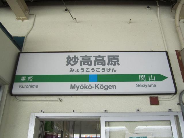 妙高高原駅名