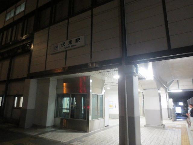 伏見 駅舎