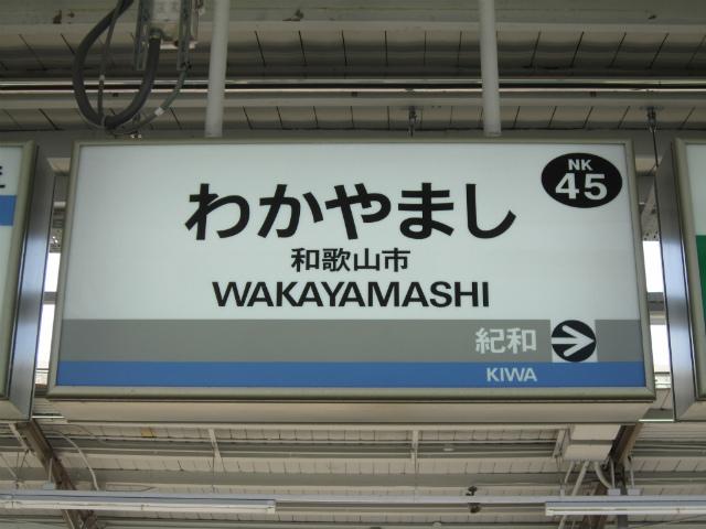 和歌山市JR駅名