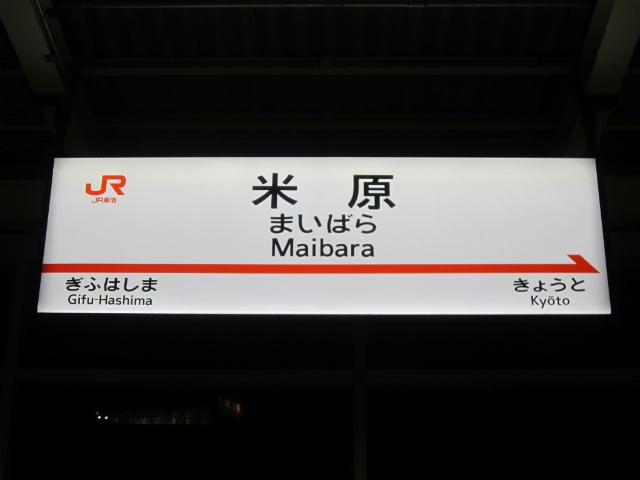 米原幹駅名