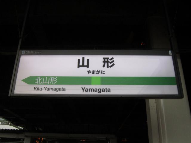 山形仙山駅名