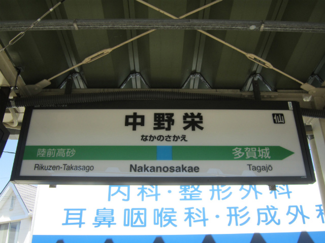中野栄駅名