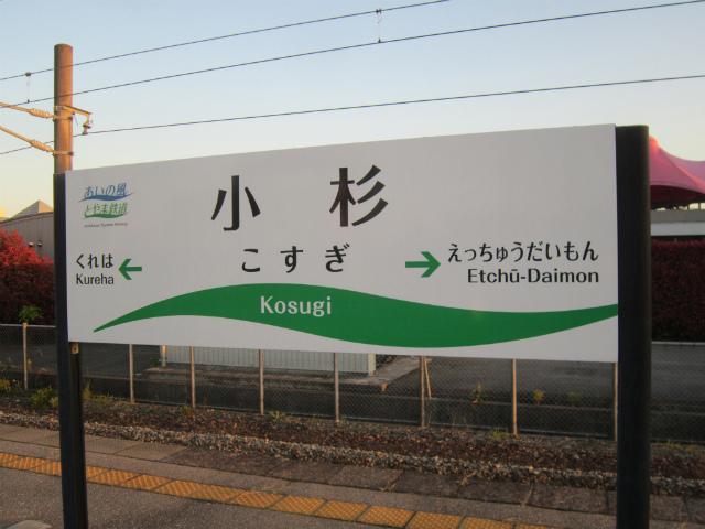 小杉駅名山側