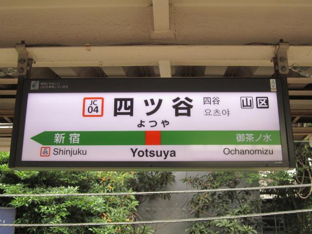 四ッ谷中央駅名